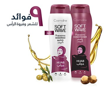 Cosmaline introduces the first shampoo & conditioner for hijabi women